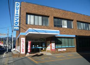 志村クリーニング 本店